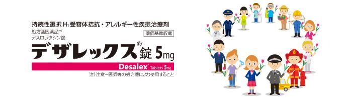 持続性選択H1受容体拮抗・アレルギー性疾患治療剤 デザレックス錠