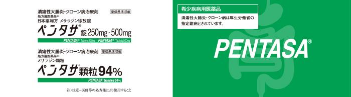 潰瘍性大腸炎・クローン病治療剤 ペンタサ錠/顆粒KV