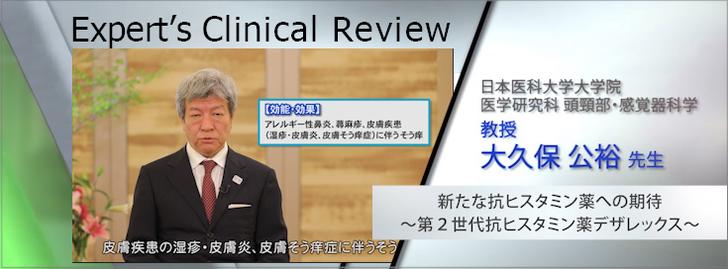 Expert's Clinic Review 新たな抗ヒスタミン薬への期待 〜第2世代抗ヒスタミン薬デザレックス〜